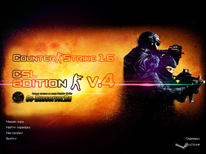 Counter-Strike 1.6 CSL Edition v.4 RUS 2014 [Update 18.02.14]